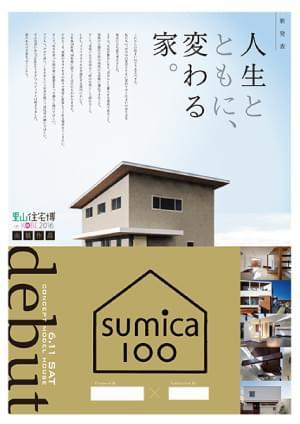 [規格住宅]モデルハウス公開告知