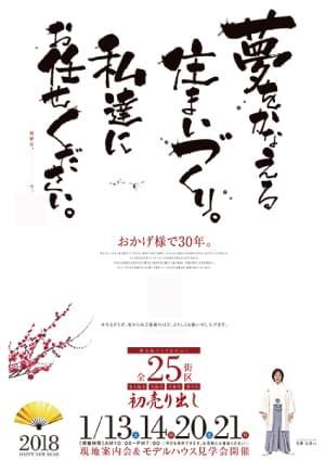 [新築分譲一戸建]新春広告