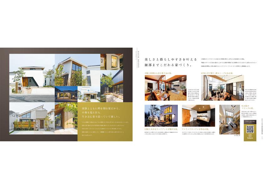 [規格住宅]コンセプトブック