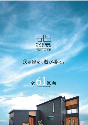 [新築分譲一戸建]モデルハウス公開告知
